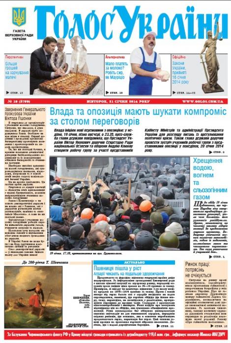 Политическая газета