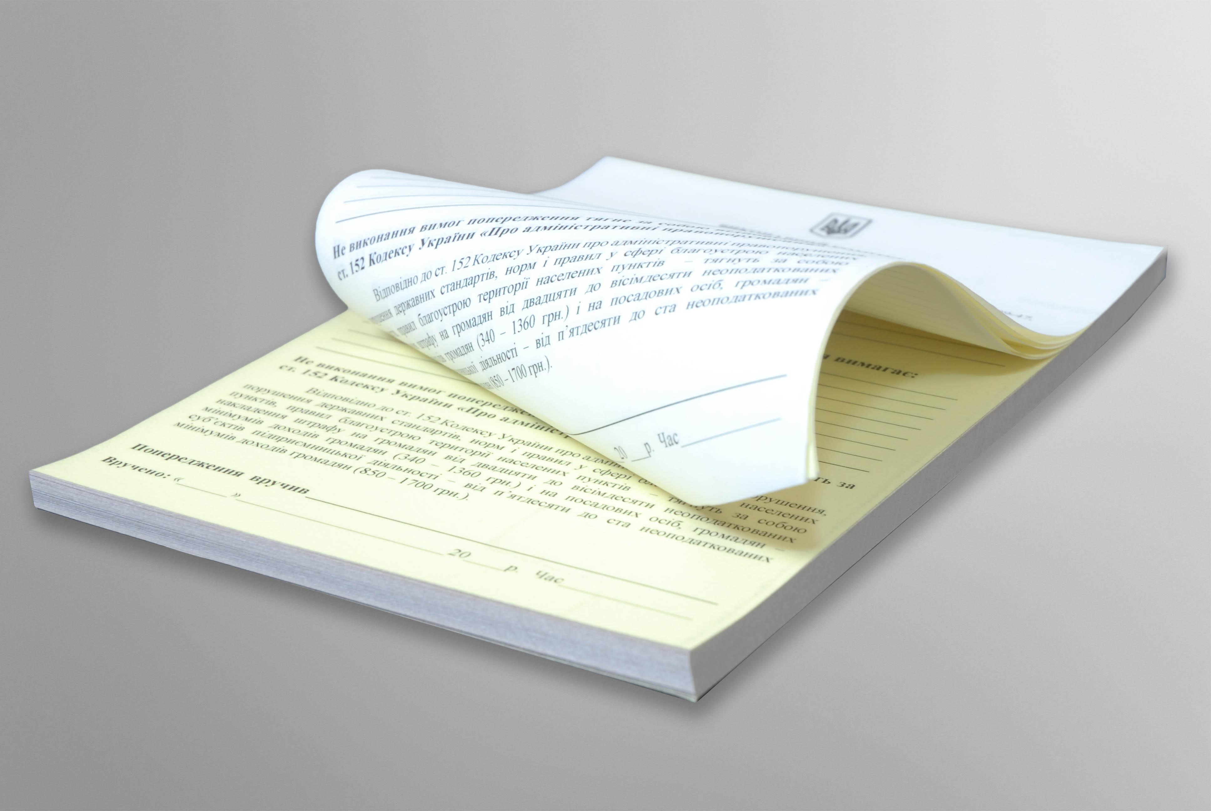 печать бланков на самокопирующей бумаге в кременчуге