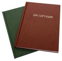 печать диссертаций, авторефератов, методичек в Кременчуге  Полтаве