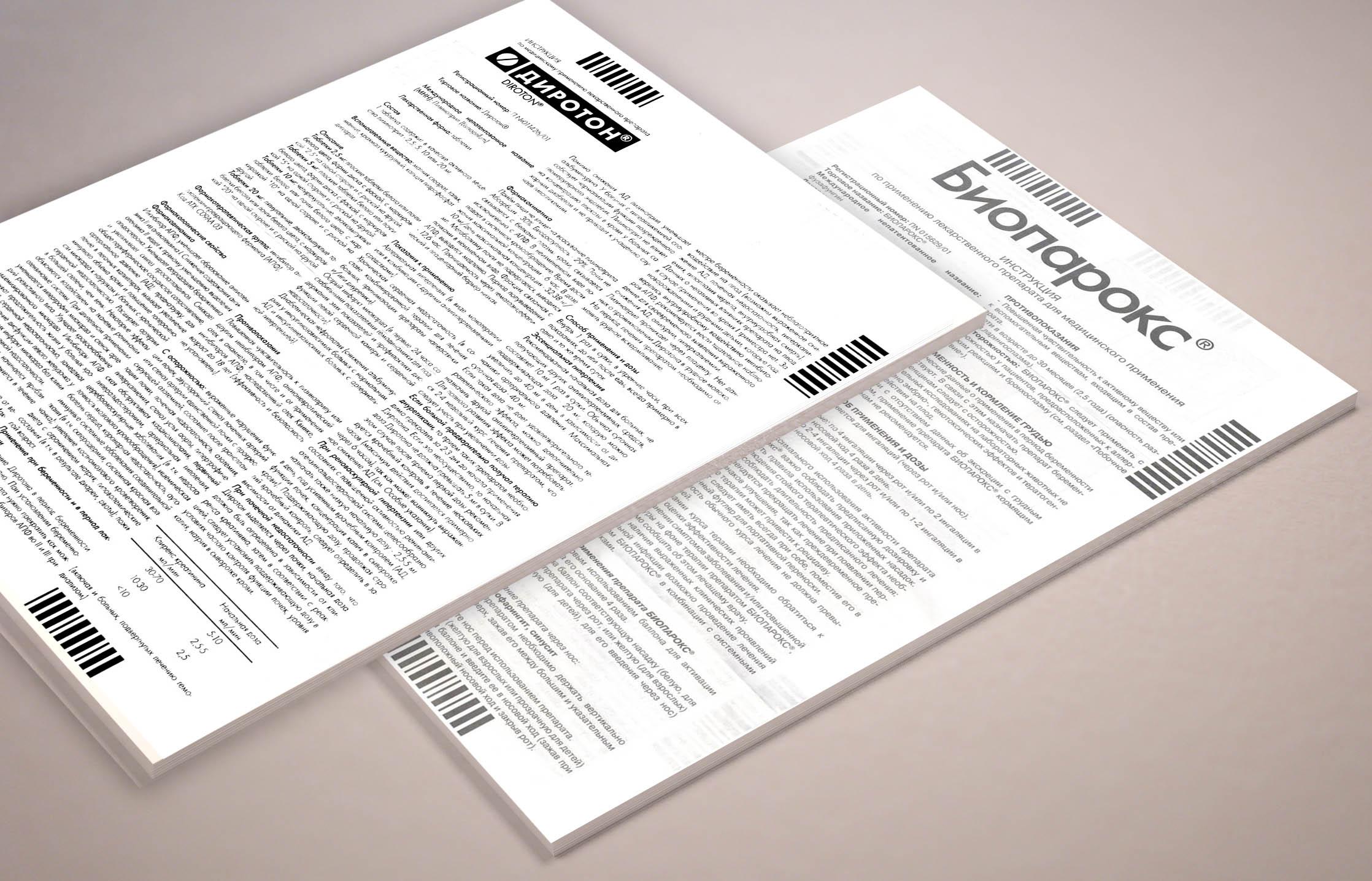 Печать медицинских инструкций в Кременчуге
