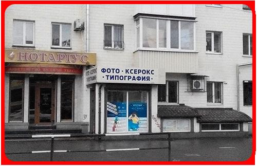 Типография на Сенной Полтава Издательство полного цикла