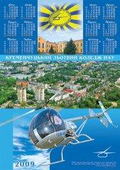 kalendar-plakat-3