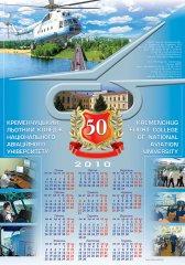 kalendar-plakat-4