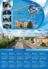 kalendar-plakat-9