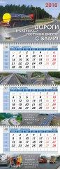 kvartalny-calendar-8