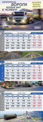 kvartalny-calendar-9