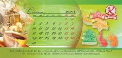 nastolny-calendar