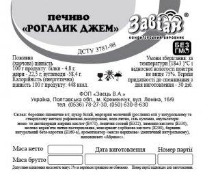 etiketka-konditerskie-izdeliya-3