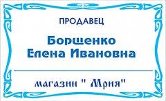 bejdzh-8