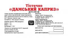 etiketka-konditerskie-izdeliya-2
