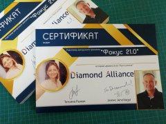 sertifikat-uchastnikam-treninga
